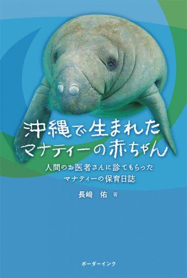 『沖縄で生まれたマナティーの赤ちゃん』長�佑著