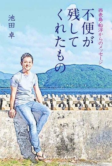 『不便が残してくれたもの  西表島・船浮からのメッセージ』池田卓著