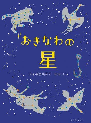『おきなわの星』文・福里美奈子 絵・ミキシズ