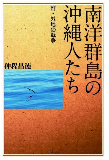 『南洋群島の沖縄人たち 附・外地の戦争』 仲程昌徳著