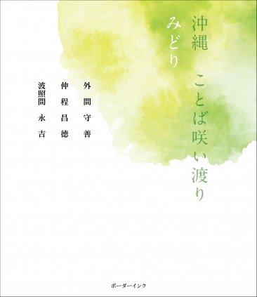 『沖縄 ことば咲い渡り みどり』外間守善・仲程昌徳・波照間永吉