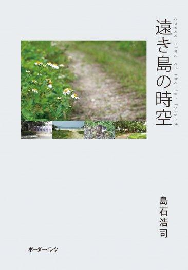 『遠き島の時空』島石浩司著