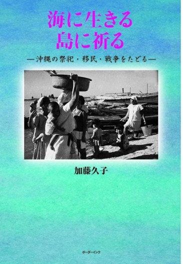 『海に生きる 島に祈る  ー沖縄の祭祀・移民・戦争をたどるー』加藤久子著