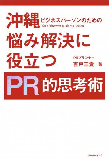 『沖縄ビジネスパーソンのための 悩み解決に役立つPR的思考術』吉戸三貴著