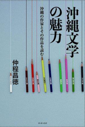 『沖縄文学の魅力 沖縄の作家とその作品を読む』仲程昌徳著