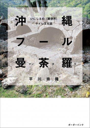 『沖縄フール曼荼羅 いにしえの〈豚便所〉トイレ文化誌』平川宗隆著