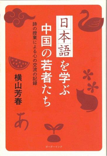 『日本語を学ぶ中国の若者たち  詩の授業による心の交流の記録』横山芳春著