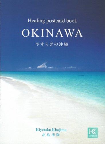 Healing postcard book OKINAWA『やすらぎの沖縄 改訂版』北島清隆写真