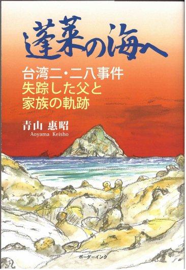 『蓬莱の海へ  台湾二・二八事件 失踪した父と家族の軌跡』 青山惠昭著