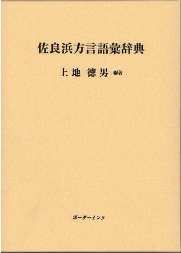 『佐良浜方言語彙辞典』 上地徳男著