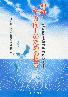 『沖縄・学力向上のための提言 —島を育てる学力をめざして—』三村和則著
