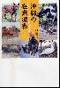 『沖縄の在来家畜 その伝来と生活史』新城明久著