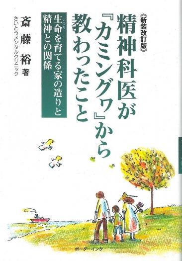 新装改訂 『精神科医が「カミングヮ」から教わったこと』斎藤裕著