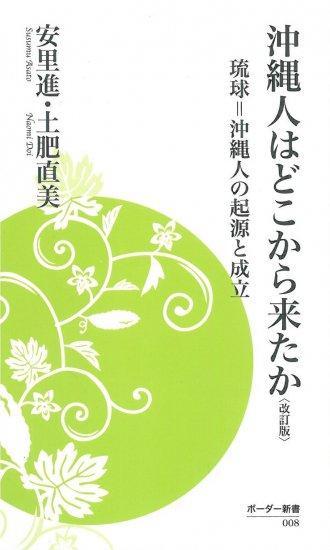 『沖縄人はどこから来たか<改訂版>』安里進・土肥直美著