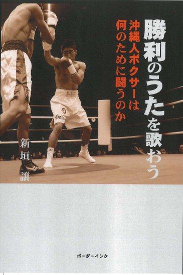 『勝利のうたを歌おう  沖縄人ボクサーは何のために闘うのか』新垣 譲著