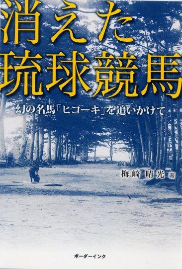 『消えた琉球競馬  幻の名馬「ヒコーキ」を追いかけて』梅崎晴光著