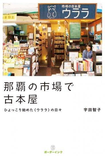 『那覇の市場で古本屋 ひょっこり始めた〈ウララ〉の日々』宇田智子著