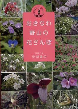 『おきなわ 野山の花さんぽ』安里肇栄著