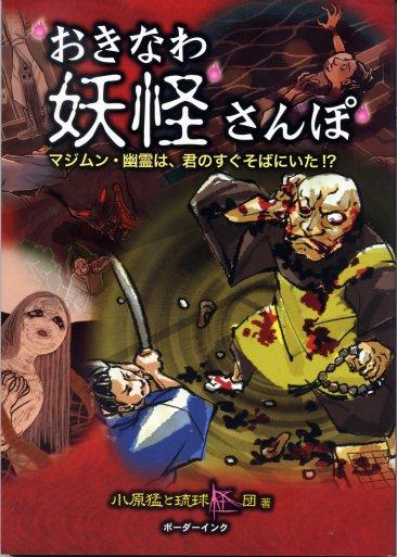 『おきなわ妖怪さんぽ』小原猛と琉球怪団