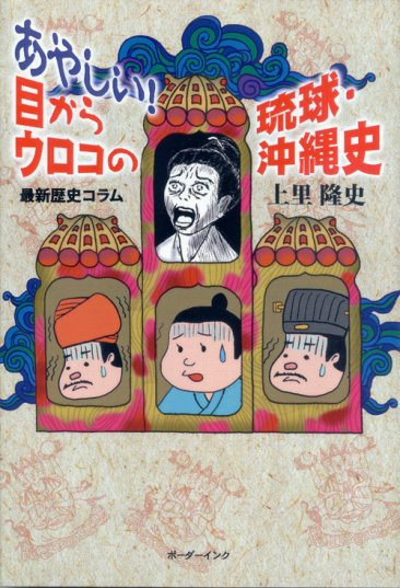 『あやしい!目からウロコの沖縄・琉球史』上里隆史著