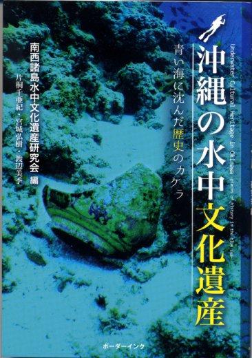 『沖縄の水中文化遺産』南西諸島水中文化遺産研究会編