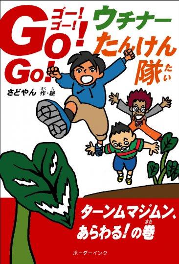 『GO!GO!ウチナーたんけん隊 ターンムマジムン、あらわる!の巻』さどやん 作・絵