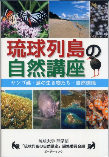 『琉球列島の自然講座  サンゴ礁・島の生き物たち・自然環境』琉球大学理学部「琉球列島の自然講座」編集委員会編