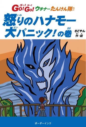 『怒りのハナモー 大パニック!の巻 GO! GO! ウチナーたんけん隊』さどやん 作・絵