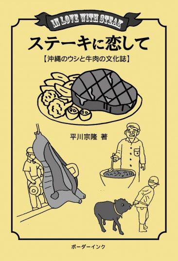 『ステーキに恋して 沖縄のウシと牛肉の文化誌』平川宗隆著