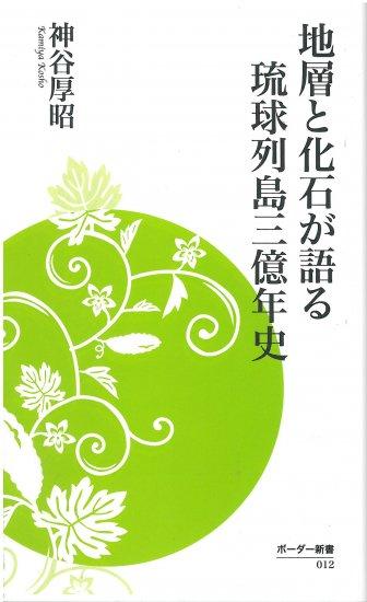 『地層と化石が語る琉球列島三億年史』神谷厚昭著