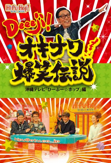 『Deeeji!(でーじ) オキナワ爆笑伝説』沖縄テレビ「ひーぷー☆ホップ」編