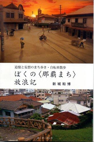 『ぼくの〈那覇まち〉放浪記』新城和博