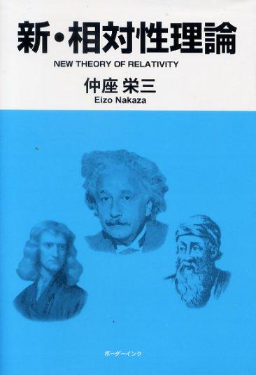 『新・相対性理論』仲座 栄三著