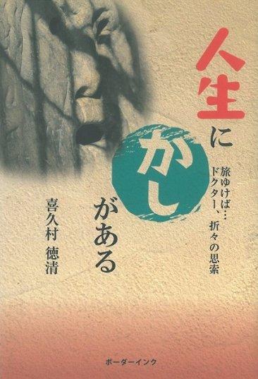 『人生にかしがある』 喜久村徳清著