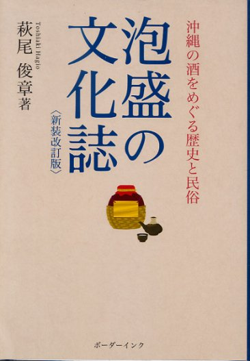 『泡盛の文化誌〈新装改訂版〉』萩尾俊章著