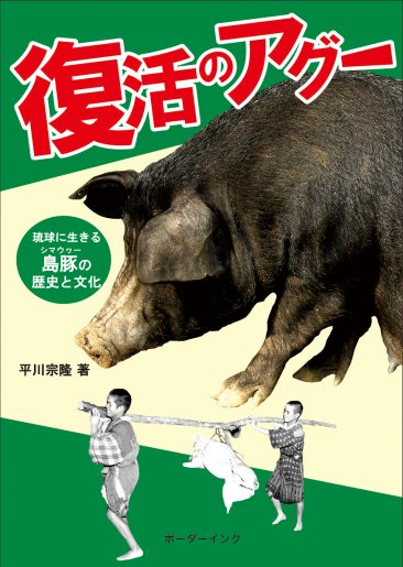『復活のアグー 琉球に生きる島豚の歴史と文化』平川宗隆著