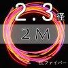 2.3径ELファイバー2m