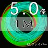 5径ELファイバー1m