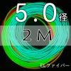 5径ELファイバー2m