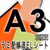 ラミネート・配線済ELシートA3サイズ