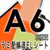 ラミネート・配線済ELシートA6サイズ