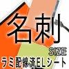ラミネート・配線済ELシート名刺サイズ