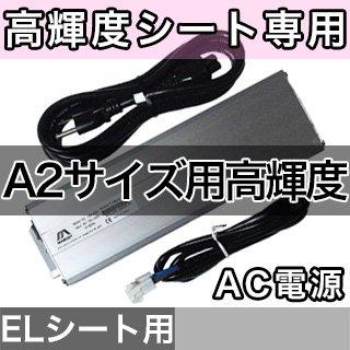 ELシートA2用高輝度インバーター
