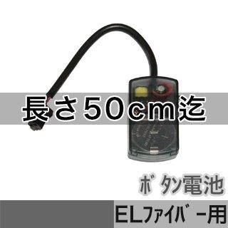 ELファイバー50cm迄用携帯小型インバーター