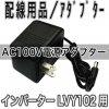 AC100V電源アダプター(LVY102用)