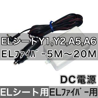 ELシートY1・Y2・A5・A6各用インバーター(DC12V電源用)
