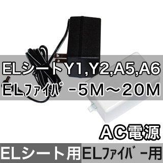ELシートY1・Y2・A5・A6用インバーター(AC100V電源用)