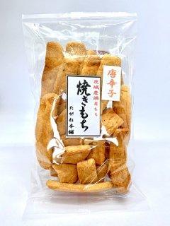 焼きもち(唐辛子)