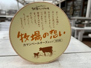 牧場の想い2個セット★単品商品(ギフトケース非対応)