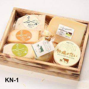 牧場贅沢チーズセット(KN-1)